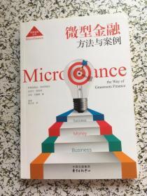 微型金融方法与案例