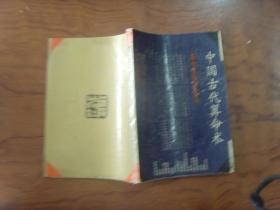 【中国古代算命术  修订本〔古今世俗研究1)洪不谟 姜玉珍