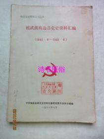 杭武蕉梅边县党史资料汇编(1945.9-1949.6)——梅县党史资料丛刊之四