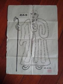 卧佛寺旅游纪念《老来难》词拼图