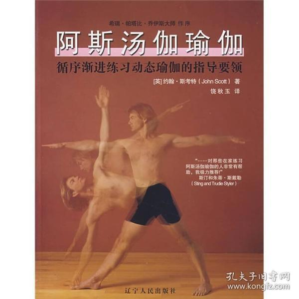 阿斯汤伽瑜伽 循序渐进练习动态瑜伽的指导要领