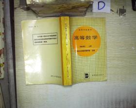 高等数学(第三版)上册 。、