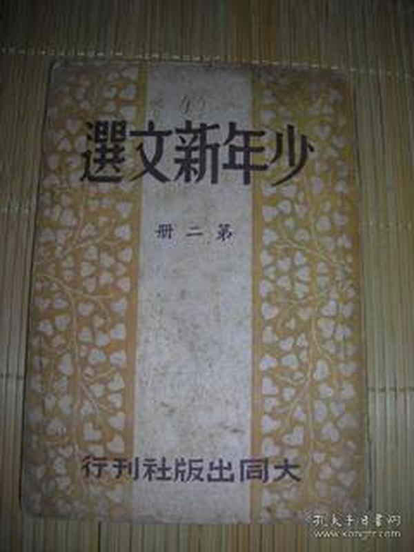 少年新文选【第二册】