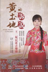 黄土地的诉说.王二妮民歌音乐会——节目单