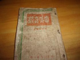 张亚珠---中外奇谈--南侨出版社1949年初版本-全网孤本--品以图为淮