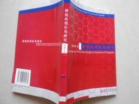 蜂胶药理作用研究