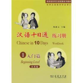 汉语十日通:入门篇1(练习册)【有光盘】