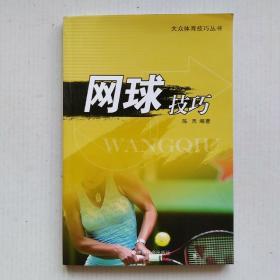 《网球技巧》(大众体育技巧丛书)