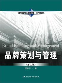 品牌策划与管理(第二版)