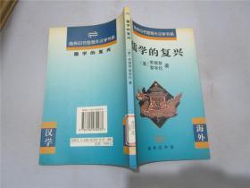 儒学的复兴(八五品)