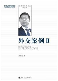 外交案例-II