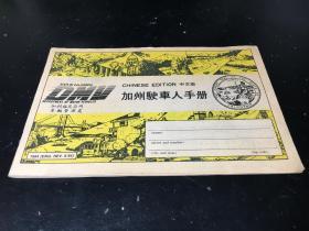 (汽车行驶人书籍)加州驶车人手册1984 中文版