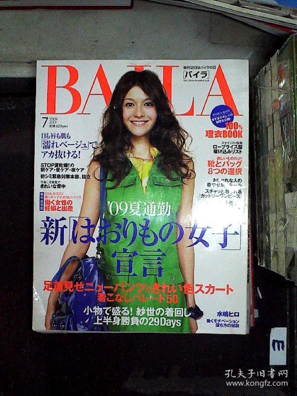 日文原版杂志 5