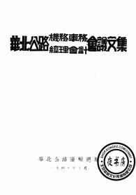 华北公路机务车务经理会计会议文集-1949版-(复印本)