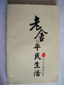 瑞丽上款,作家舒乙钤印签赠本《老舍的平民生活》华文出版社初版初印8000 册640*960