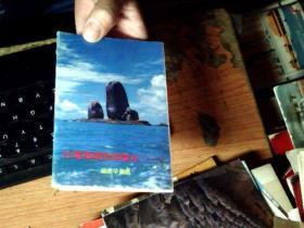 【明信片】台湾海峡西岸风光(一)福建平潭岛(10张全)  内页高于九品     7C