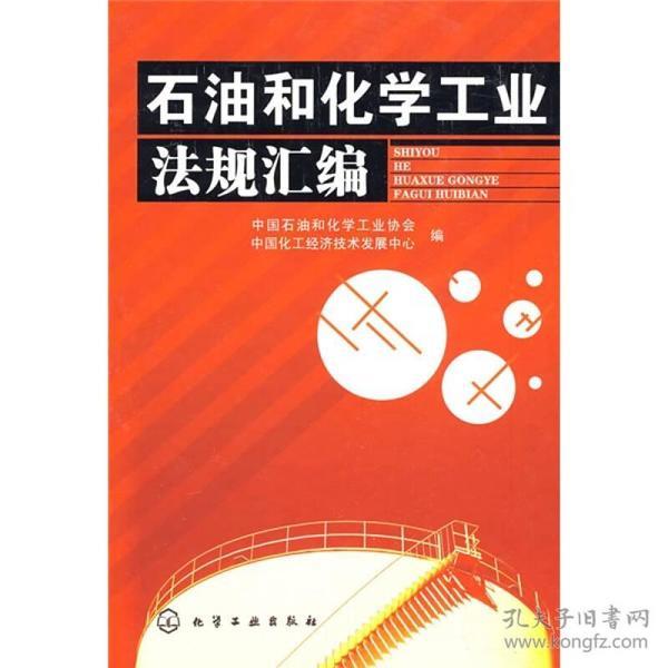 9787122050427石油和化学工业法规汇编