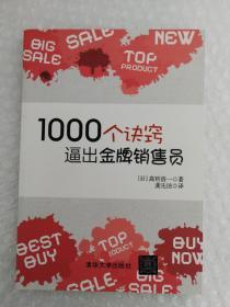 1000个诀窍逼出金牌销售员