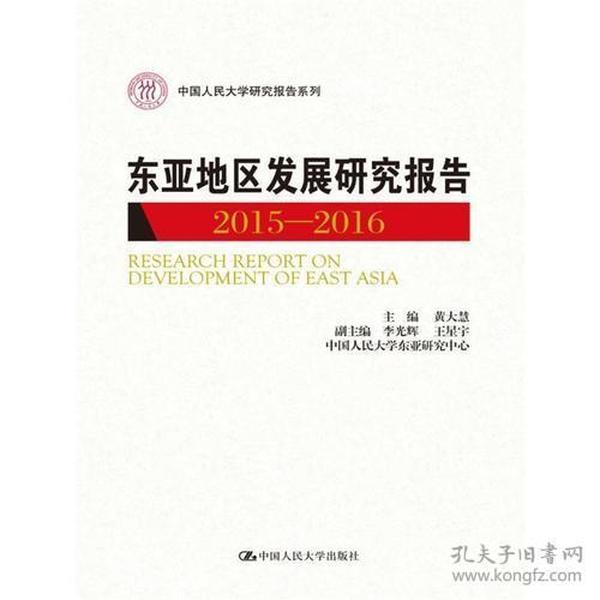 9787300247878东亚地区发展研究报告(2015-2016)