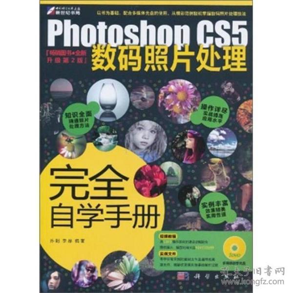 Photoshop CS5数码照片处理完全自学手册