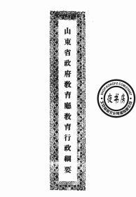山东省政府教育厅教育行政纲要-(复印本)
