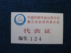 中国作家协会山西分会第三次会员代表大会代表证