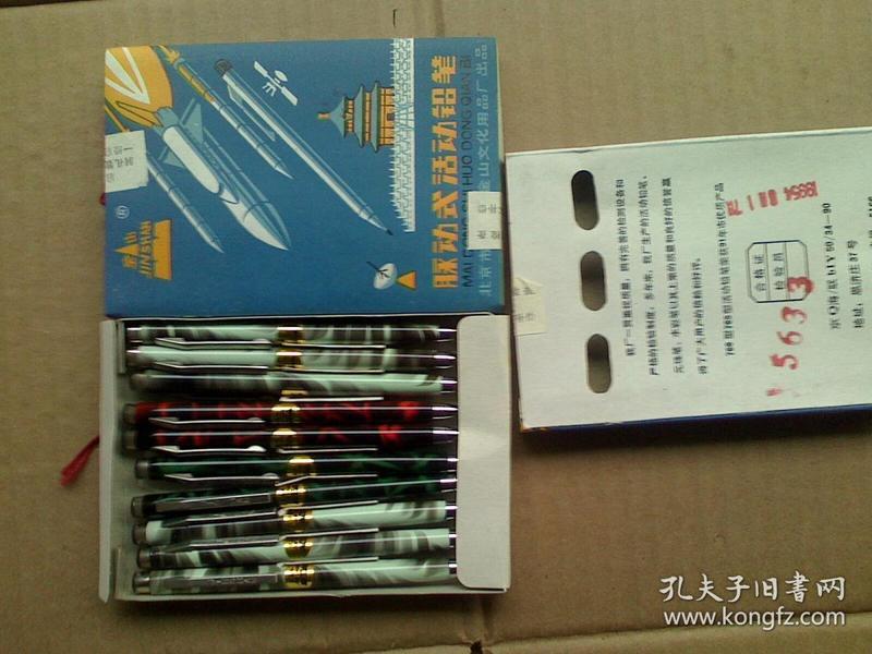 怀旧老物 绝版收藏 八十年代 80年代库存 铝杆活动铅笔 每盒十支 每支2.5元 冲销量 甩卖
