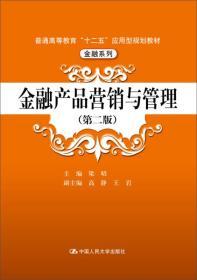 金融产品营销与管理(第二版)