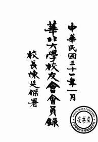 华北大学校友会会员录-1942年版-(复印本)