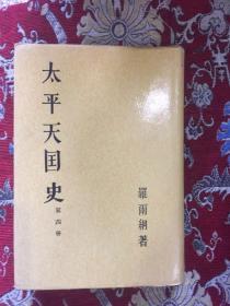 太平天国史[精装] (第四册)