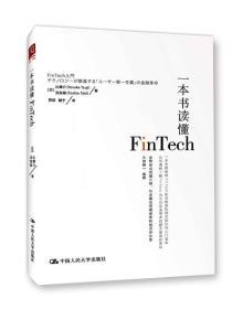 9787300248387一本书读懂Fintech