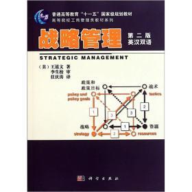 战略管理(第2版)(英汉双语)