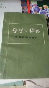 哲学小辞典 外国哲学史部分
