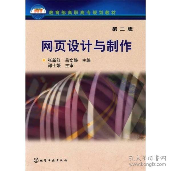 教育部高职高专规划教材:网页设计与制作(第2版)