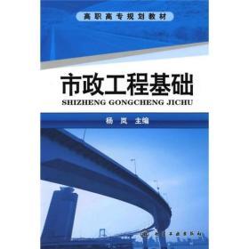 高职高专v道路道路:市政工程概论(桥梁教材排之永恒塔4.8图纸炼金图片