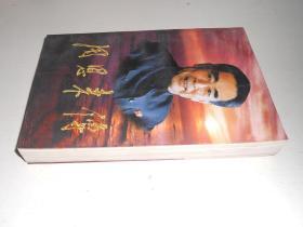 周恩来传【1】【2】【3】缺第四册合售,有一册有潮痕