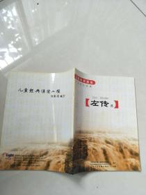 儿童经典诵读(左传选)实物图片