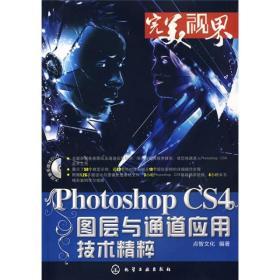PhotoshopCS4图层与通道应用技术精粹附DVD光盘1张
