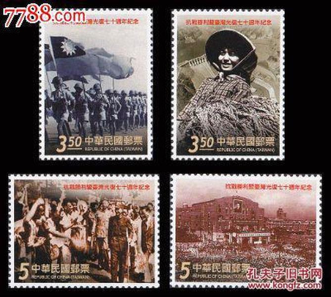 """""""台湾邮票"""":抗战胜利70周年!"""