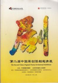 第二届中国原创话剧邀请展——剧目、演员介绍