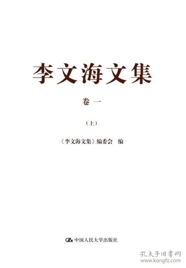 9787300248905李文海文集(套装共6册)(精)