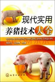 現代實用養豬技術大全