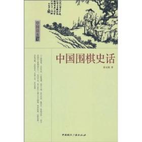 中国读本中国围棋史话