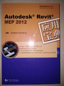 Autodesk Revit MEP 2012(附光盘)