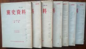 党史资料编号本7册一起售(第一至第七期)老红军藏书