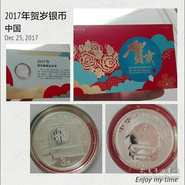 2017年3元福字贺岁银币