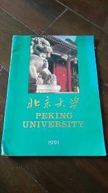 北京大学 画册 1991年出版