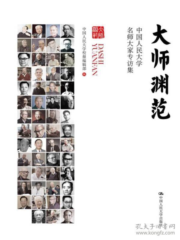 9787300249353大师渊范:中国人民大学名师大家专访集