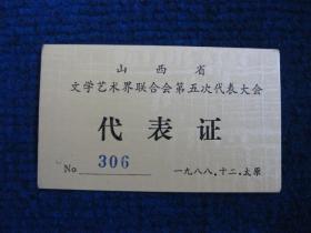 1988年山西省文学艺术界联合会第五次代表大会代表证