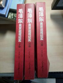 毛泽东离京巡视纪实1949-1976(上中下)